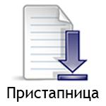 pristapnica-logo