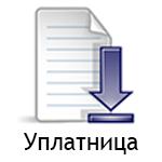 uplatnica-logo