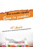 svet.den.na.potro.15ti-mart-ohrid