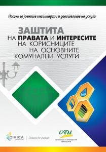 Civica_Stud_Komunalni_uslugi_WEB_thumb