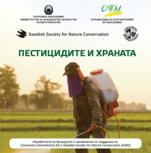 Pesticidite_i_hranata_prva_strana