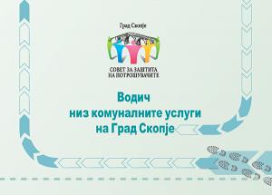 Vodic_niz_komunalnite_uslugi_na_Grad_Skopje_Page_1