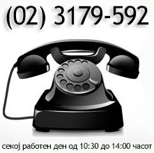 Советување преку телефон