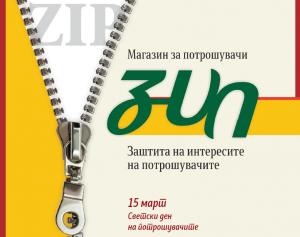 е-магазин ЗИП број 4